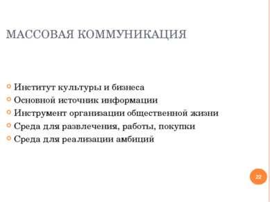 МАССОВАЯ КОММУНИКАЦИЯ Институт культуры и бизнеса Основной источник информаци...