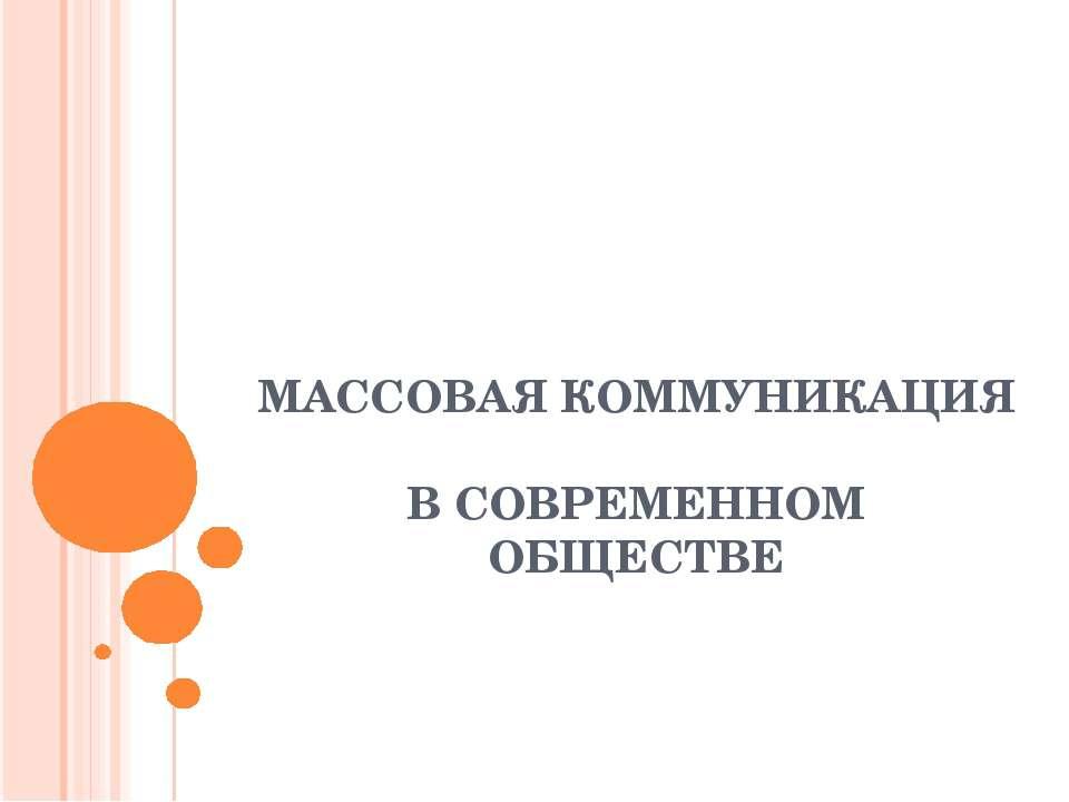 ЛЕКЦИЯ №1 МАССОВАЯ КОММУНИКАЦИЯ В СОВРЕМЕННОМ ОБЩЕСТВЕ