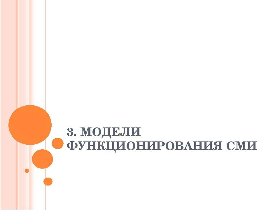 3. МОДЕЛИ ФУНКЦИОНИРОВАНИЯ СМИ