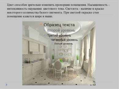 Цвет способен зрительно изменить пропорции помещения. Насыщенность – интенсив...
