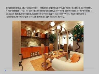 Традиционные цвета на кухне - оттенки коричневого, персик, желтый, песочный. ...
