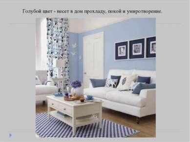 Голубой цвет - несет в дом прохладу, покой и умиротворение.