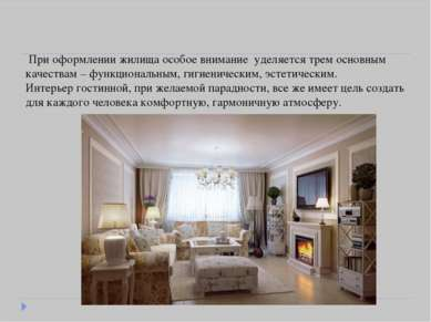 При оформлении жилища особое внимание уделяется трем основным качествам – фун...