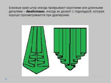Боковые края штор иногда прикрывают короткими или длинными деталями – джабота...