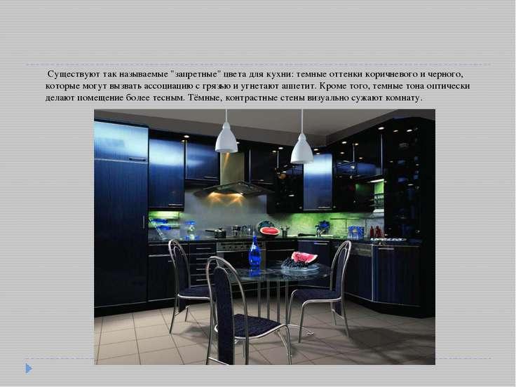 """Существуют так называемые """"запретные"""" цвета для кухни: темные оттенки коричне..."""