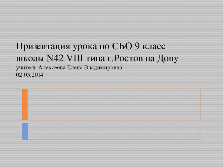 Призентация урока по СБО 9 класс школы N42 VIII типа г.Ростов на Дону учитель...