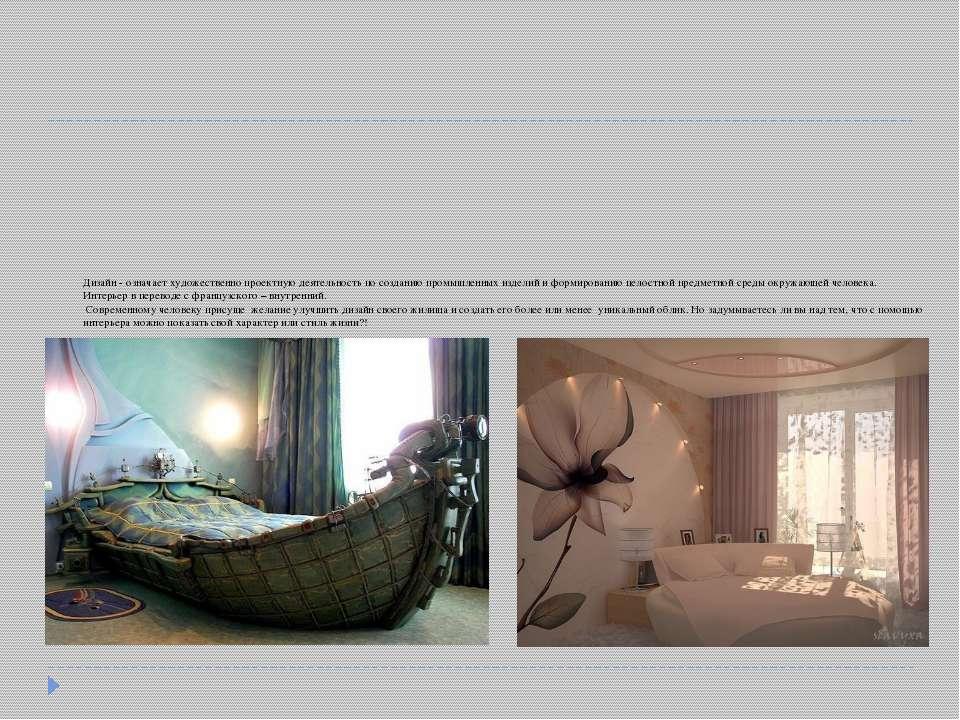 Дизайн - означает художественно проектную деятельность по созданию промышленн...