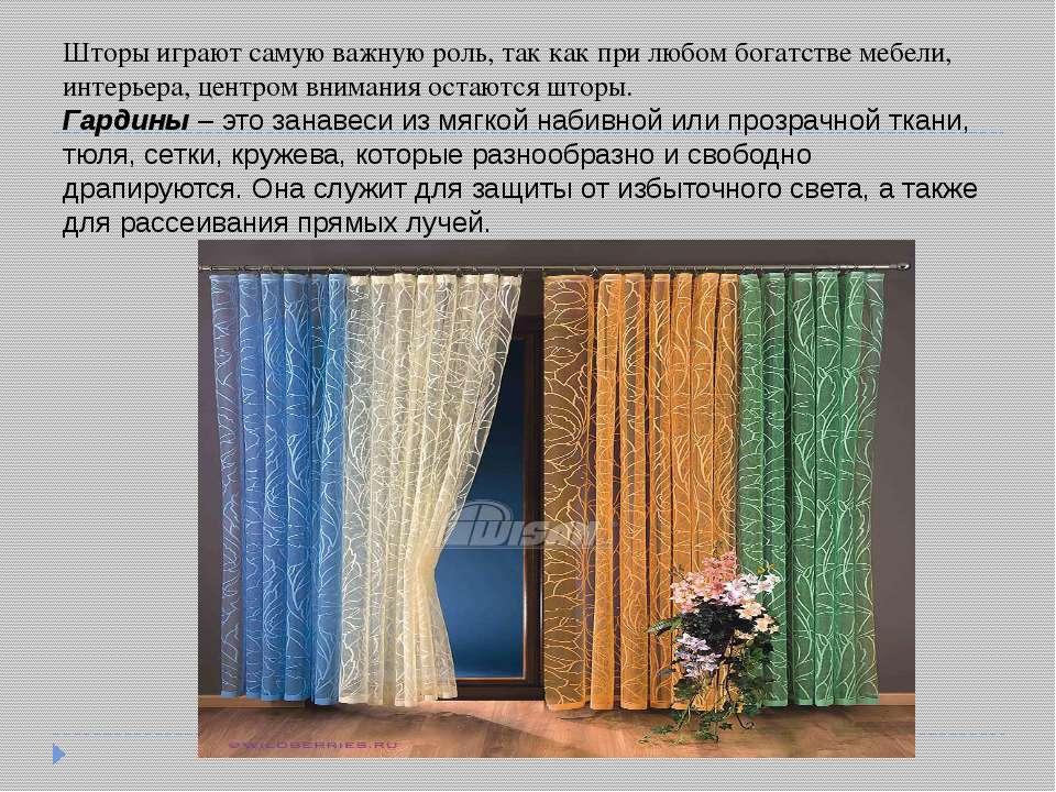 Шторы играют самую важную роль, так как при любом богатстве мебели, интерьера...