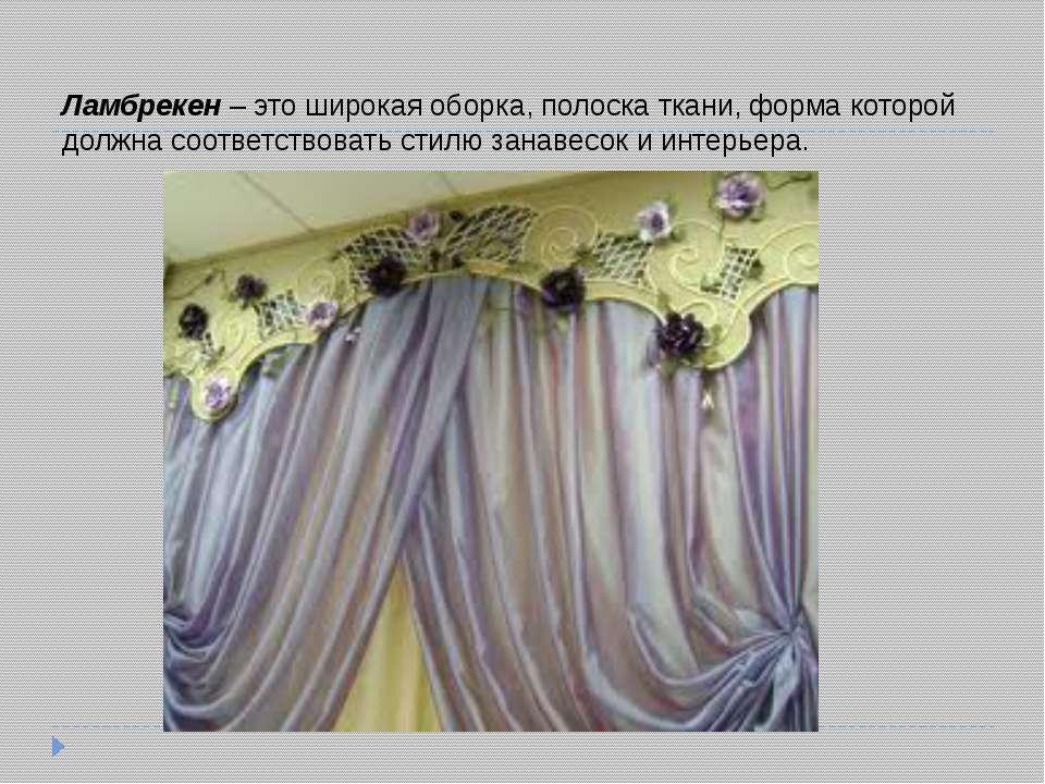 Ламбрекен– это широкая оборка, полоска ткани, форма которой должна соответст...
