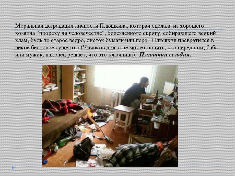 """Моральная деградация личности Плюшкина, которая сделала из хорошего хозяина """"..."""