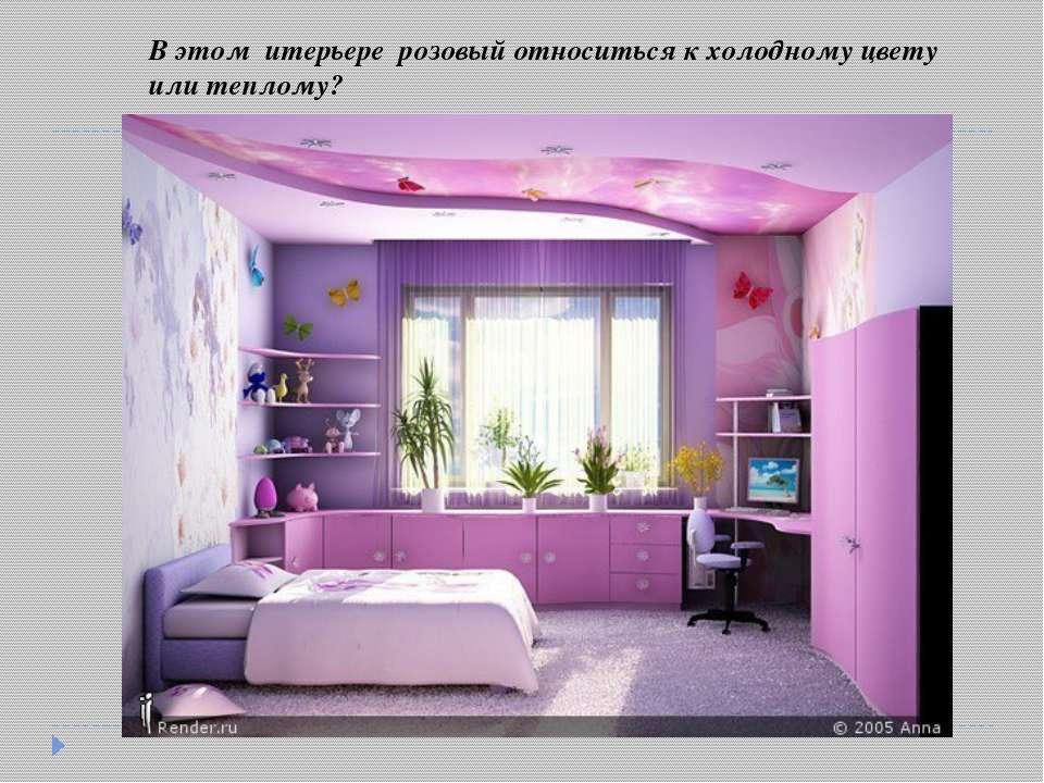 В этом итерьере розовый относиться к холодному цвету или теплому?