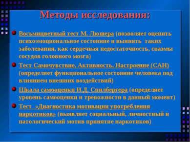 Методы исследования: Восьмицветный тест М. Люшера (позволяет оценить психоэмо...