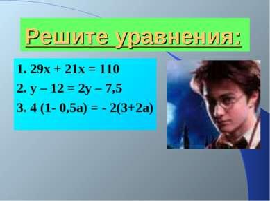 Решите уравнения: 1. 29x + 21x = 110 2. y – 12 = 2y – 7,5 3. 4 (1- 0,5a) = - ...
