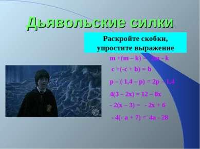 Дьявольские силки m +(m – k) = 2m - k c +(-c + b) = b p – ( 1,4 – p) = 2p – 1...
