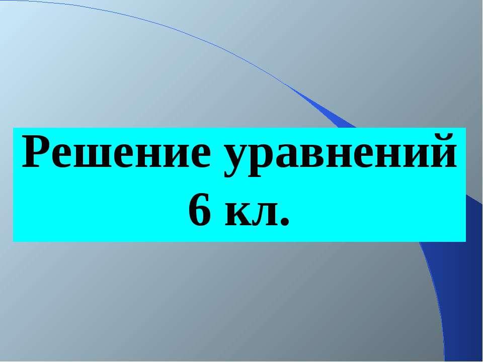 Решение уравнений 6 кл.