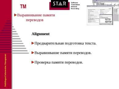 Выравнивание памяти переводов ТМ Alignment Предварительная подготовка текста....
