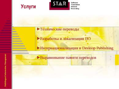 Услуги Технические переводы Разработка и локализация ПО Интернационализация и...