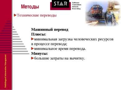 Методы Технические переводы Машинный перевод Плюсы: минимальная загрузка чело...