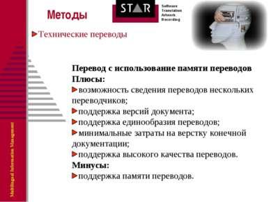 Технические переводы Методы Перевод с использование памяти переводов Плюсы: в...