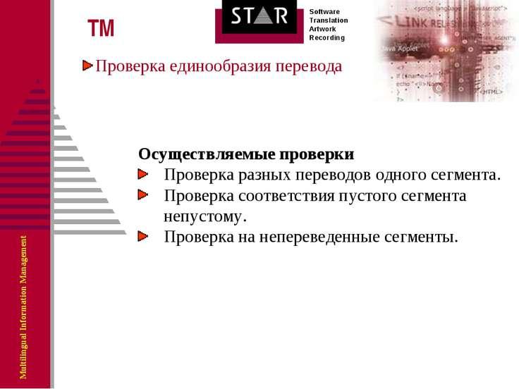 Проверка единообразия перевода ТМ Осуществляемые проверки Проверка разных пер...