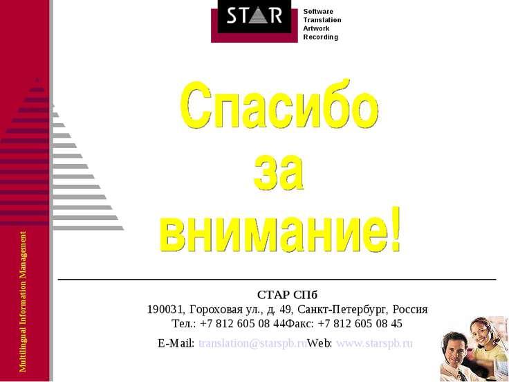 СТАР СПб 190031, Гороховая ул., д. 49, Санкт-Петербург, Россия Тел.:+7 812 6...
