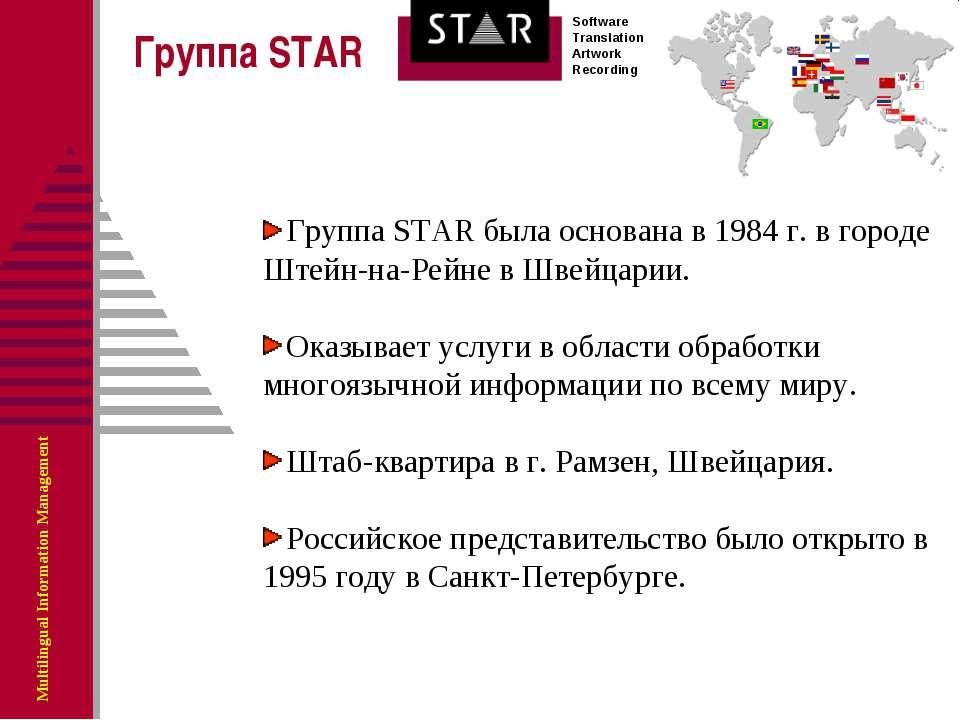 Группа STAR была основана в 1984 г. в городе Штейн-на-Рейне в Швейцарии. Оказ...