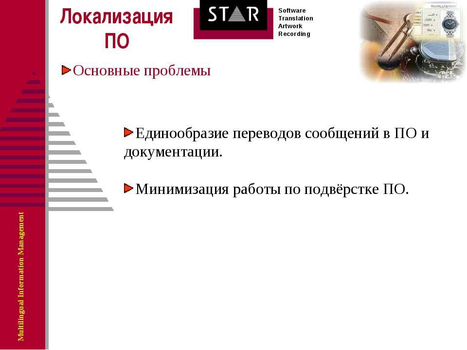Локализация ПО Основные проблемы Единообразие переводов сообщений в ПО и доку...