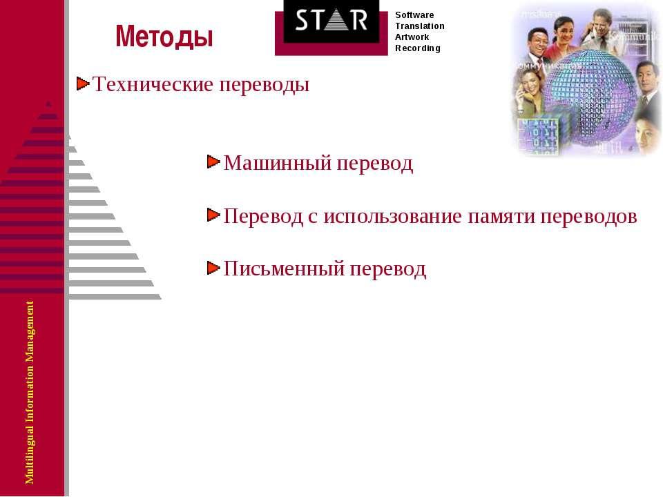 Методы Технические переводы Машинный перевод Перевод с использование памяти п...