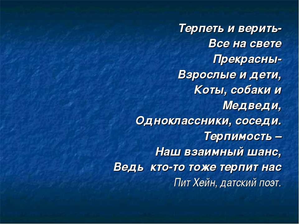 Терпеть и верить- Все на свете Прекрасны- Взрослые и дети, Коты, собаки и Мед...