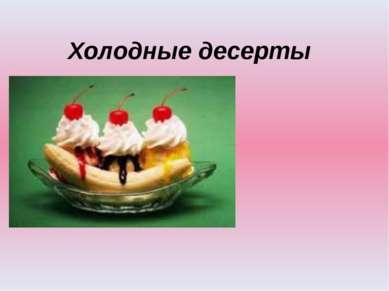 Холодные десерты