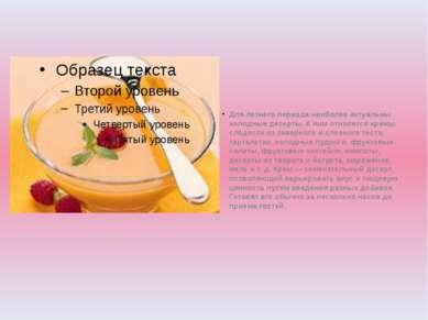 Для летнего периода наиболее актуальны холодные десерты. К ним относятся крем...