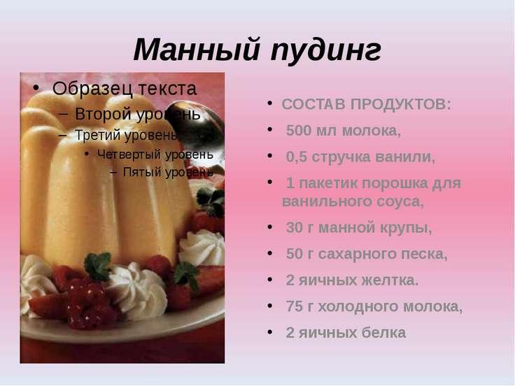 Манный пудинг СОСТАВ ПРОДУКТОВ: 500 мл молока, 0,5 стручка ванили, 1 пакетик ...