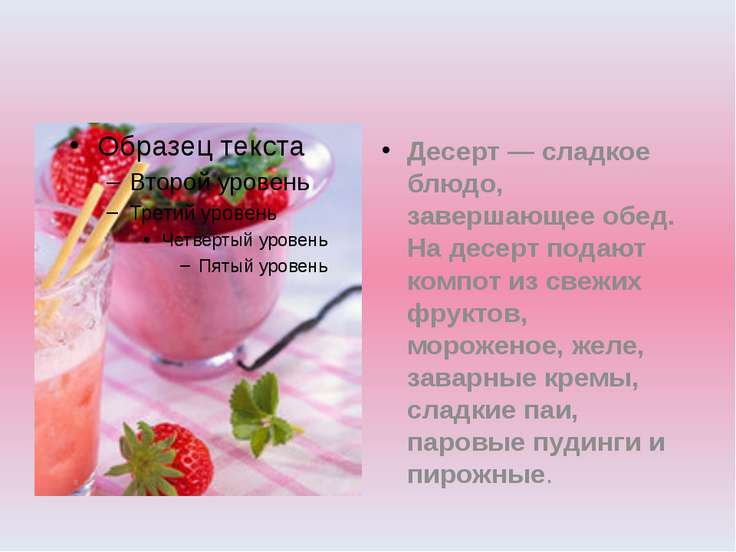 Десерт — сладкое блюдо, завершающее обед. На десерт подают компот из свежих ф...