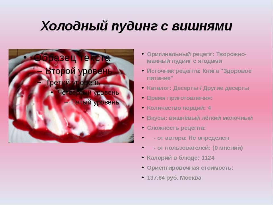Холодный пудинг с вишнями Оригинальный рецепт: Творожно-манный пудинг с ягода...