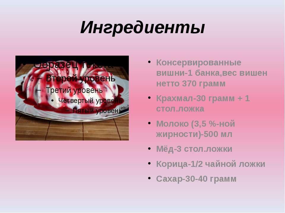 Ингредиенты Консервированные вишни-1 банка,вес вишен нетто 370 грамм Крахмал-...