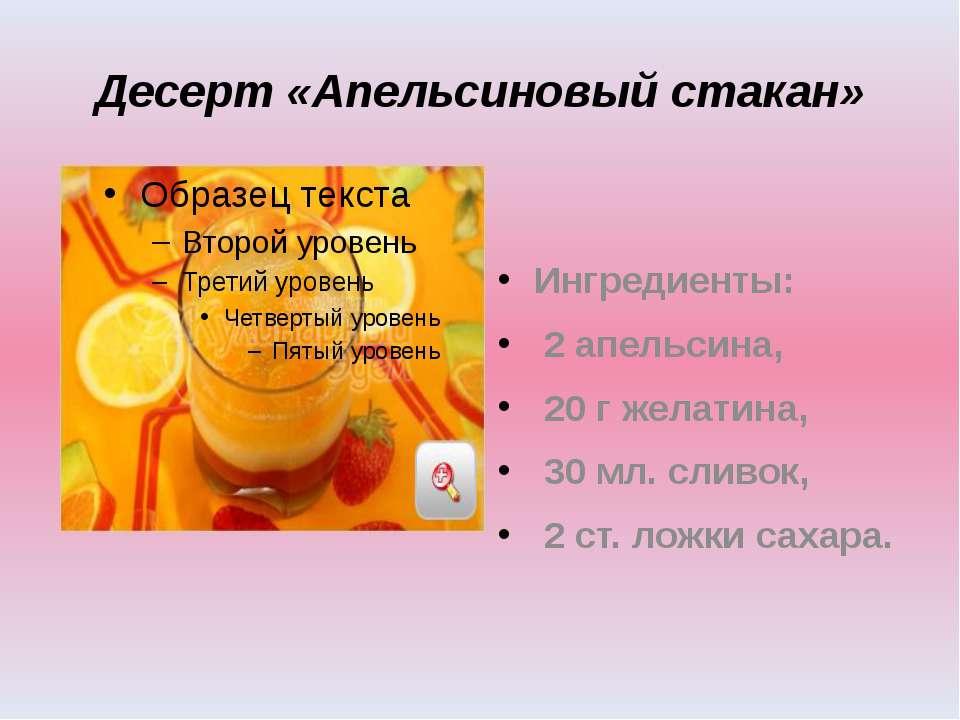 Десерт «Апельсиновый стакан» Ингредиенты: 2 апельсина, 20 г желатина, 30 мл. ...