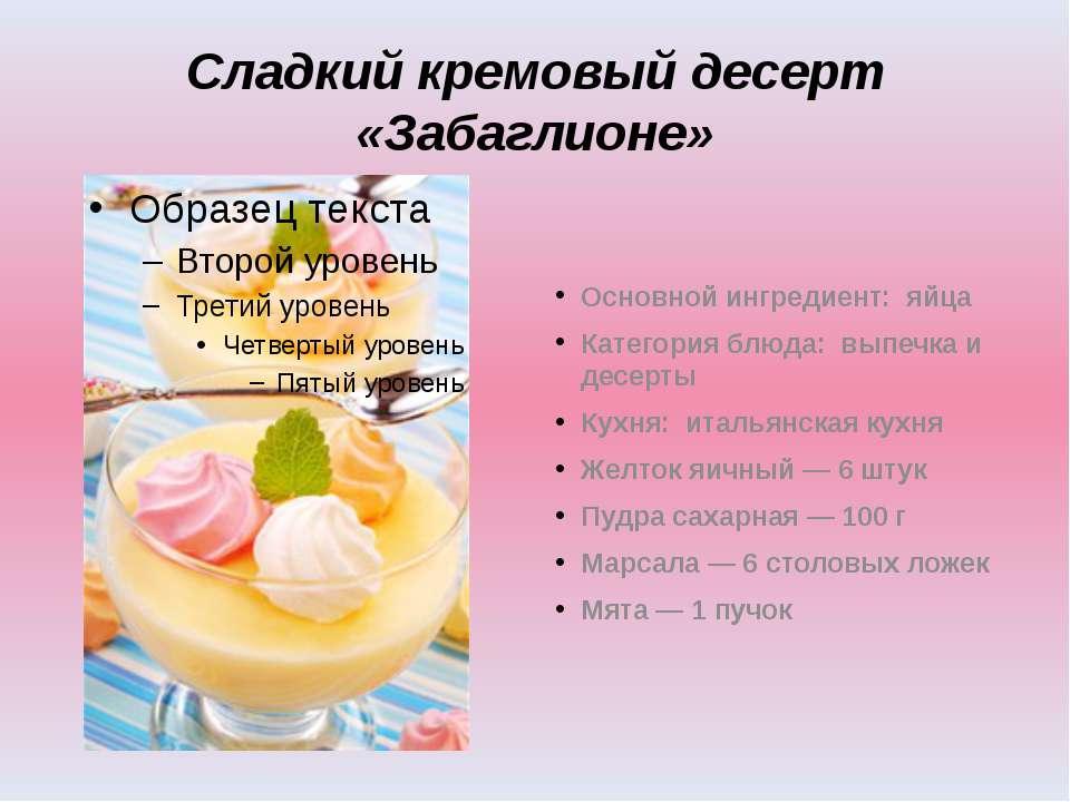 Сладкий кремовый десерт «Забаглионе» Основной ингредиент: яйца Категория блюд...