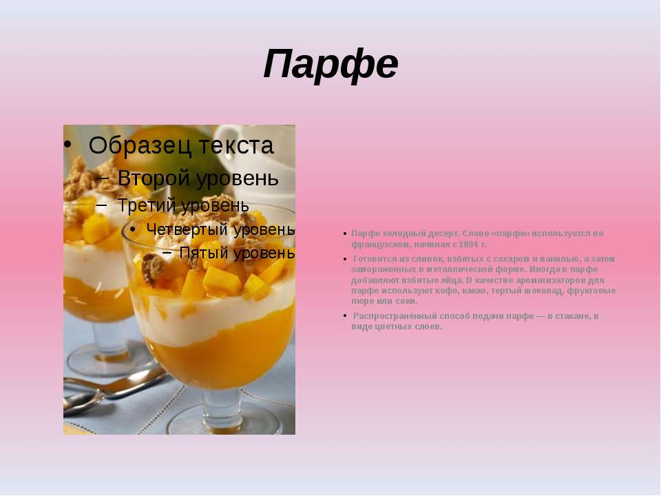 Парфе Парфе холодный десерт. Слово «парфе» используется во французском, начин...