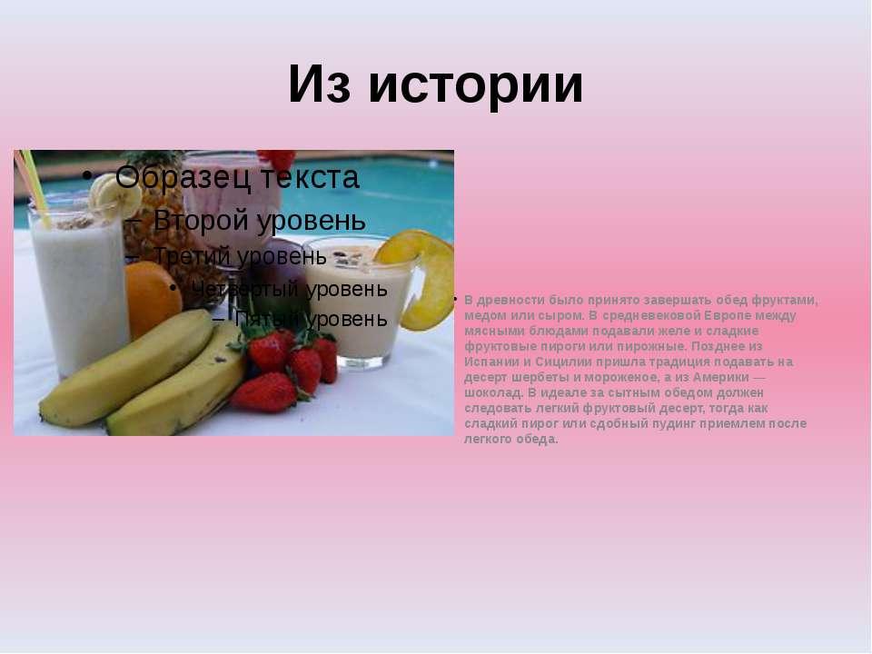Из истории В древности было принято завершать обед фруктами, медом или сыром....
