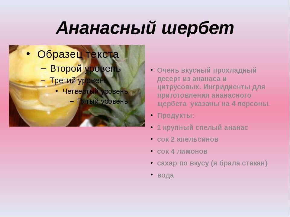 Ананасный шеpбет Очень вкусный прохладный десерт из ананаса и цитрусовых. Инг...