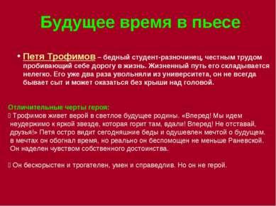 Будущее время в пьесе Петя Трофимов – бедный студент-разночинец, честным труд...