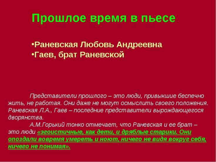Прошлое время в пьесе Раневская Любовь Андреевна Гаев, брат Раневской Предста...