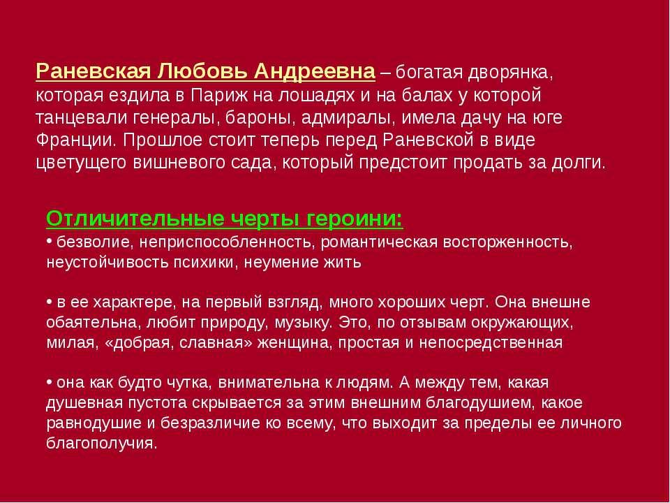 Раневская Любовь Андреевна – богатая дворянка, которая ездила в Париж на лоша...