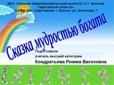 МОУ «Средняя общеобразовательная школа № 11 г. Вольска Саратовской области» 4...