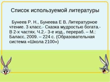 Список используемой литературы Бунеев Р. Н., Бунеева Е В. Литературное чтение...