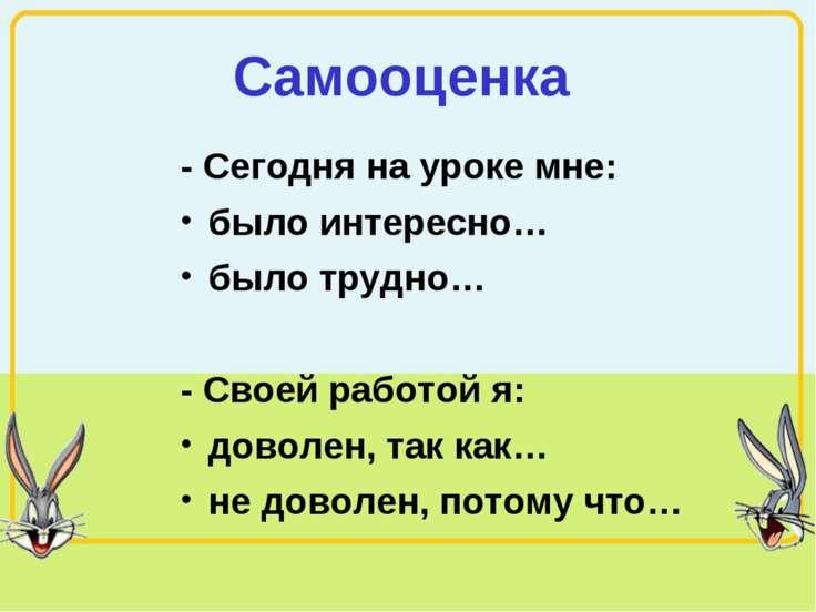 Самооценка - Сегодня на уроке мне: было интересно… было трудно… - Своей работ...