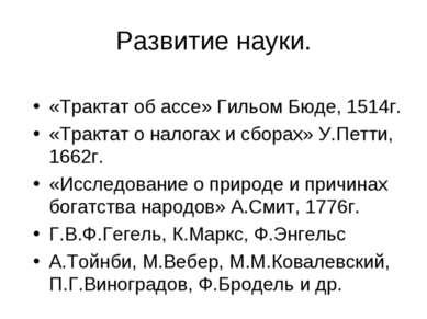 Развитие науки. «Трактат об ассе» Гильом Бюде, 1514г. «Трактат о налогах и сб...