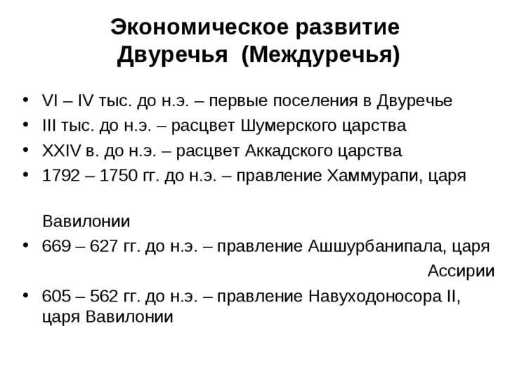 Экономическое развитие Двуречья (Междуречья) VI – IV тыс. до н.э. – первые по...