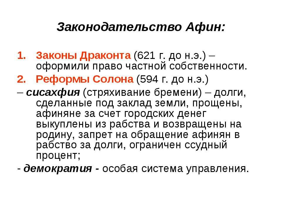 Законодательство Афин: Законы Драконта (621 г. до н.э.) – оформили право част...
