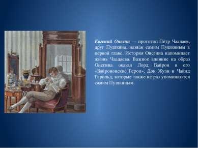 Евгений Онегин— прототип Пётр Чаадаев, друг Пушкина, назван самим Пушкиным в...